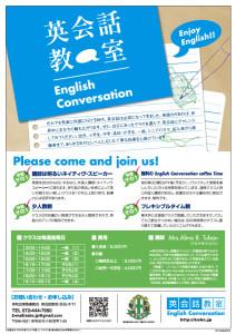 英会話教室チラシ
